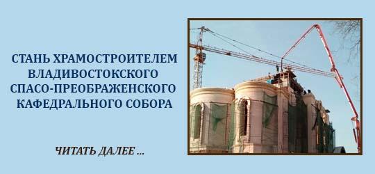 стань храмостроителем2