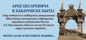 хабаровск арка