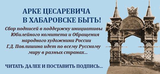 хабаровск арка2