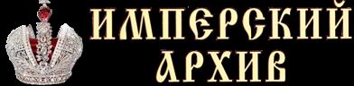 ИМПЕРСКИЙ АРХИВ