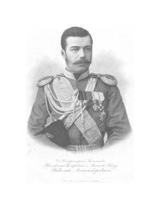 наследник Цесаревич Андрей Хвалин Имперский архив