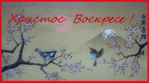 пасхальная открытка Андрей Хвалин
