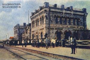 Владивостокский ж/д вокзал был торжественно освящен 2 ноября 1893 г.