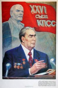 Плакат Л.И. Брежнев. Фото: www.ozon-st.cdn.ngenix.net