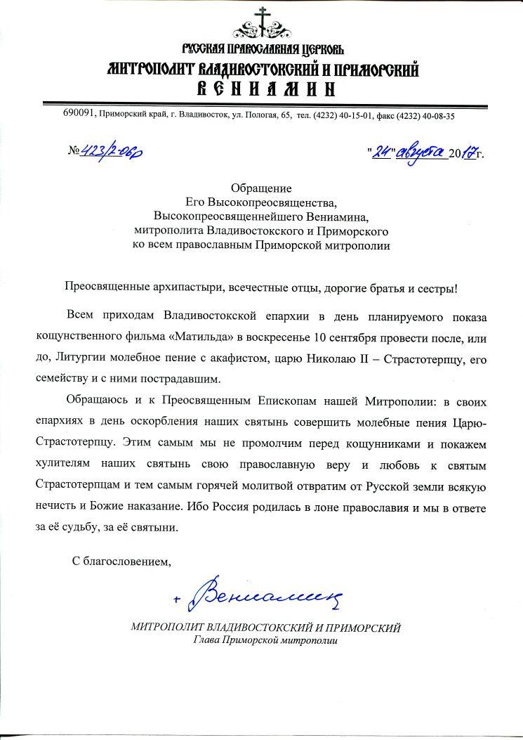 Обращение митрополита Вениамина