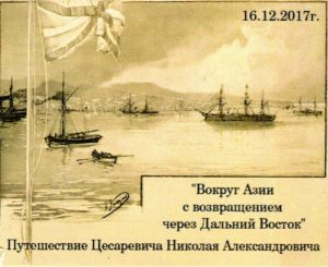 памятная открытка о встрече морских кадет с председателем Юбилейного комитета