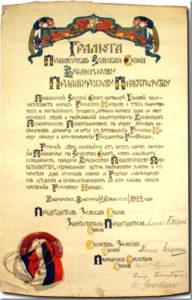 Грамота собора. Источник: www.belrussia.ru