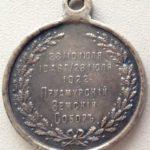 Медаль Приамурского Земского собора. Источник: www.img-fotki.yandex.ru