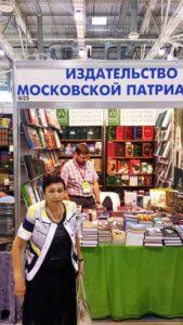 Цыганок А.К. у павильона Издательства Московской Патриархии